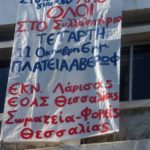 ΟΛΟΙ στην ΣΥΓΚΕΝΤΡΩΣΗ σήμερα , ΤΕΤΑΡΤΗ 11 ΟΚΤΩΒΡΗ, 6:00 μμ στην Πλατεία Αβέρωφ-Ενάντια στο Συνέδριο-Φιέστα για τον Λαό Κυβέρνησης-Περιφέρειας