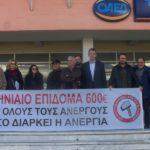 Παράσταση διαμαρτυρίας στον ΟΑΕΔ, πάνω από 23.000 οι άνεργοι στον Ν. Λάρισας
