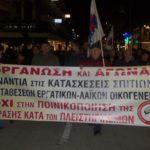 Τετάρτη 19 Γενάρη κινητοποίηση στα Δικαστήρια για την προστασία των λαϊκών σπιτιών