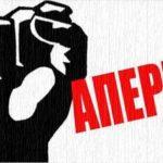 Είναι στο χέρι μας να αλλάξουμε τη ζωή μας! Ολοι στην Απεργία  Τετάρτη 30 Μάη και στη Συγκέντρωση,  10.30 π.μ, στην Κ. Πλατεία