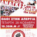 Βάζουμε μπροστά τις Δικές μας ανάγκες, όλοι στην απεργία την Τετάρτη 28 Νοέμβρη