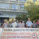 Να σταματήσει η τρομοκρατία της ΔΕΗ  Α.Ε. στις εργατικές Λαϊκές οικογένειές