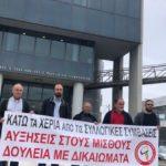 Διαμαρτυρία του Εργατικού Κέντρου Λάρισας στον ΣΘΕΒ – Κάτω τα χέρια από τις τριετίες