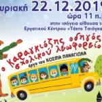 Χριστουγεννιάτικη εκδήλωση για παιδιά