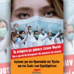 Δυναμώνουμε Τη Φωνή Μας Για Μέτρα Προστασίας Της Υγείας  Όλων Των Εργαζομένων, Όλου Του Ελληνικού Λαού