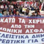 Για την 48ωρη απεργία των εργαζομένων στα ασφαλιστικά ταμεία